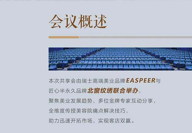 521会议招生网站图修改2_03.jpg