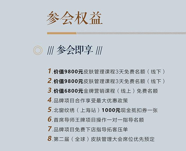 521会议招生网站图修改2_08.jpg