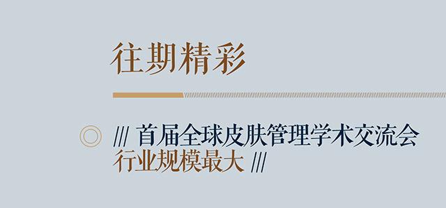 521会议招生网站图修改2_17.jpg