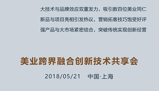521会议招生网站图修改2_24.jpg