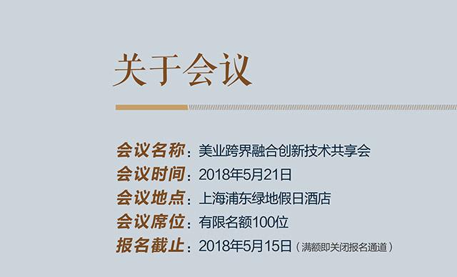 521会议招生网站图修改2_16.jpg