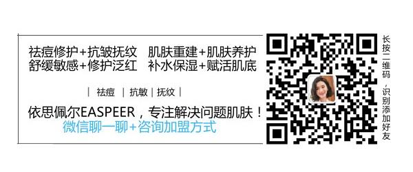 00依思佩尔推广部微信二维码.jpg