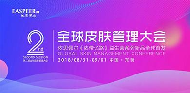 2018第二届全球皮肤管理大会,已经来了~