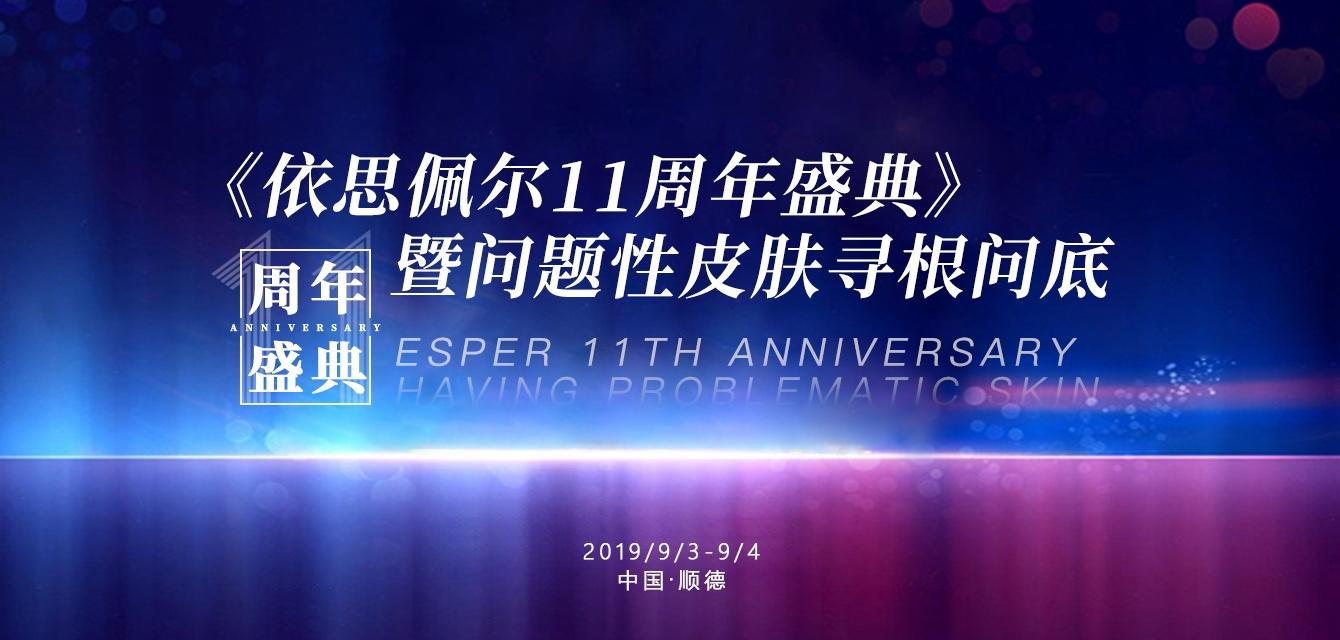 Banner01依思佩尔11周年盛典_1340pxX640px.jpg