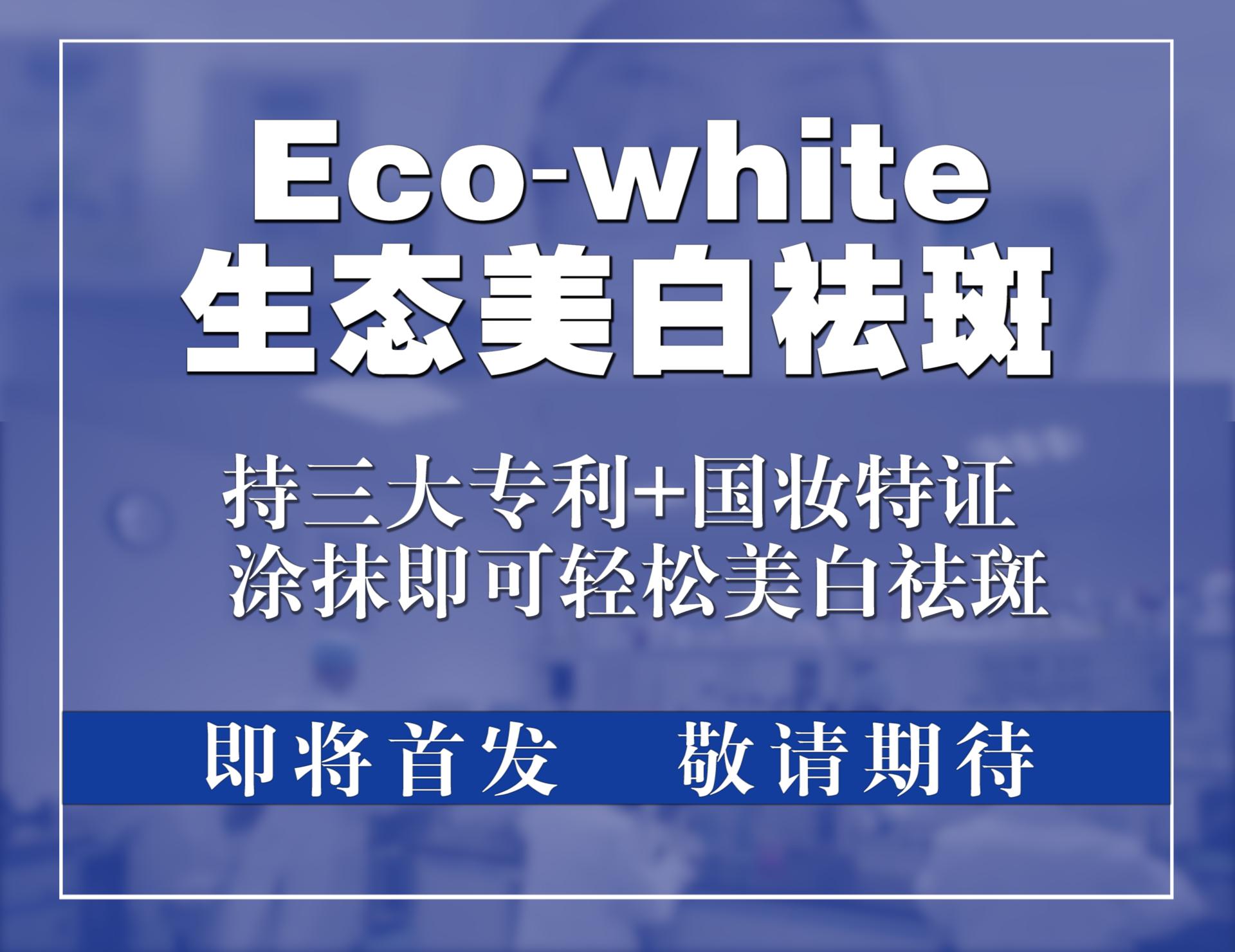 依思佩尔ECO-White生态美白祛斑技术.jpg