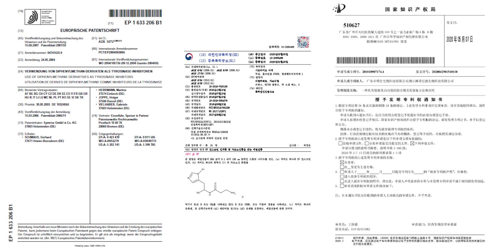 依思佩尔ECO-White生态美白祛斑技术专利.jpg