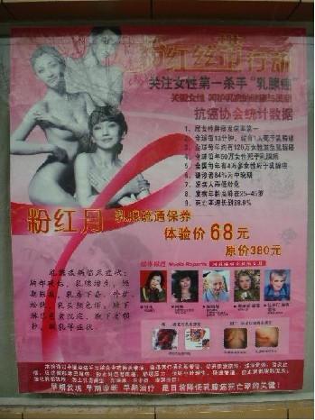 上海一美容院广告宣传可治疗乳腺癌