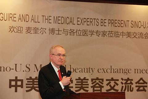 中美医学美容交流会探讨国际医美行业新发展