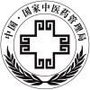 中医药管理局部署下半年中医医改工作