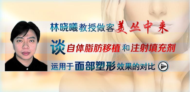 自体脂肪移植与注射填充剂面部塑形对比
