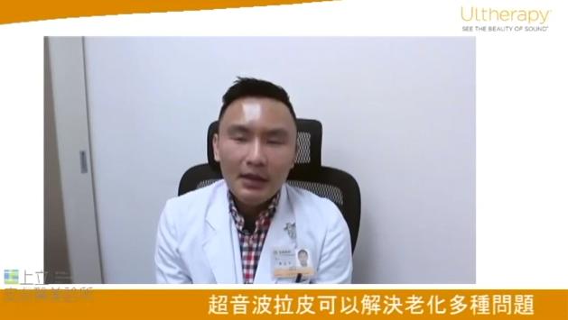 极限音波拉皮可以做局部治疗?
