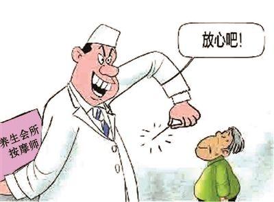 美容院做针灸属于非法行医